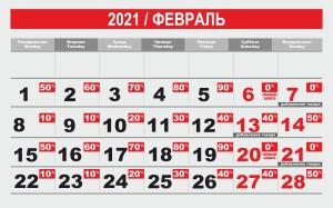 Февраль_2021_1гр