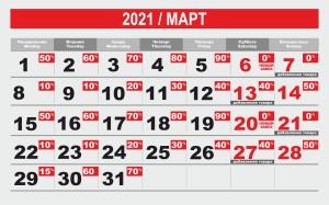 Март_2021_1 гр