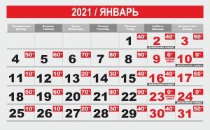 Январь_2021_1 гр
