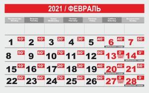 2 Февраль_2021_2 гр