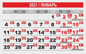 2 Январь_2021_2 гр