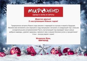 ОТКРЫТКИ_мирхенд сайт